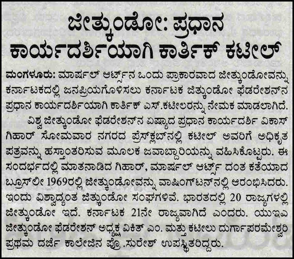 Samyuktha karnataka 13-9-2016