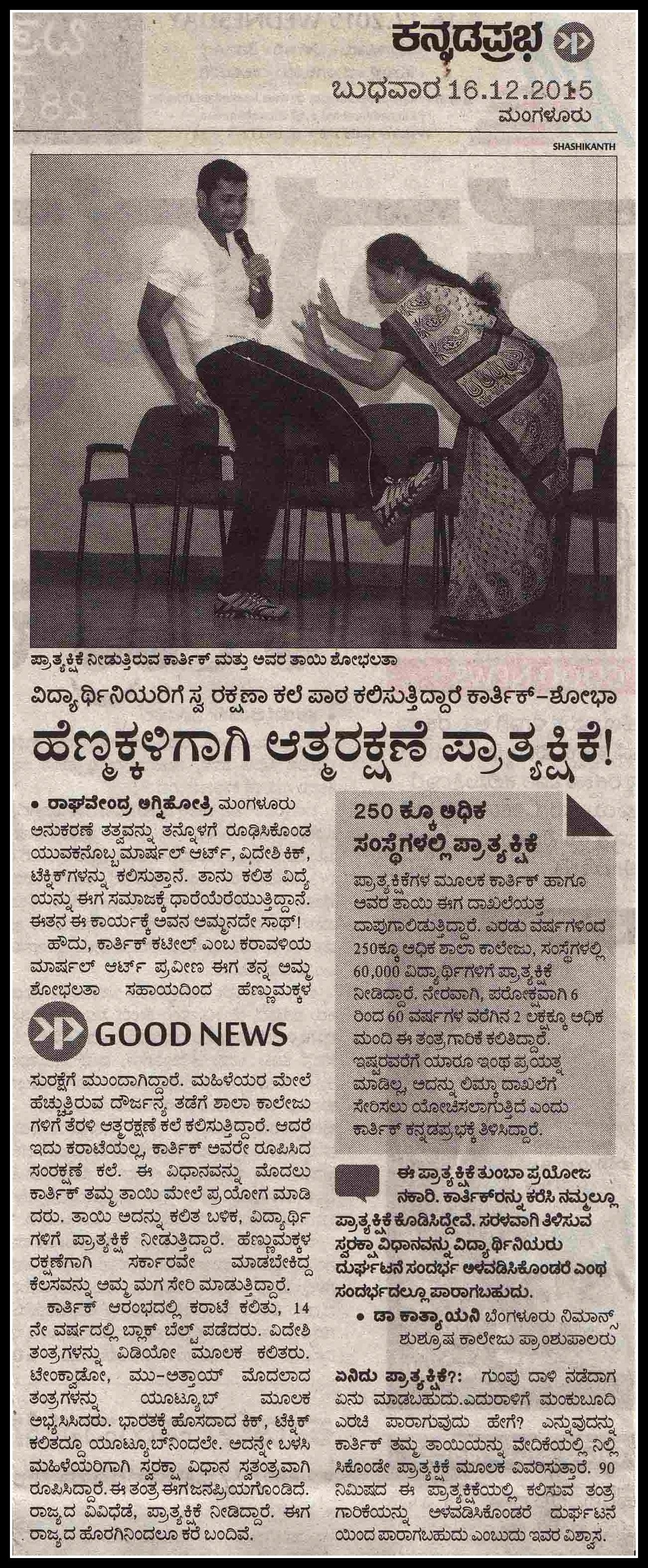 kannada prabha (2)