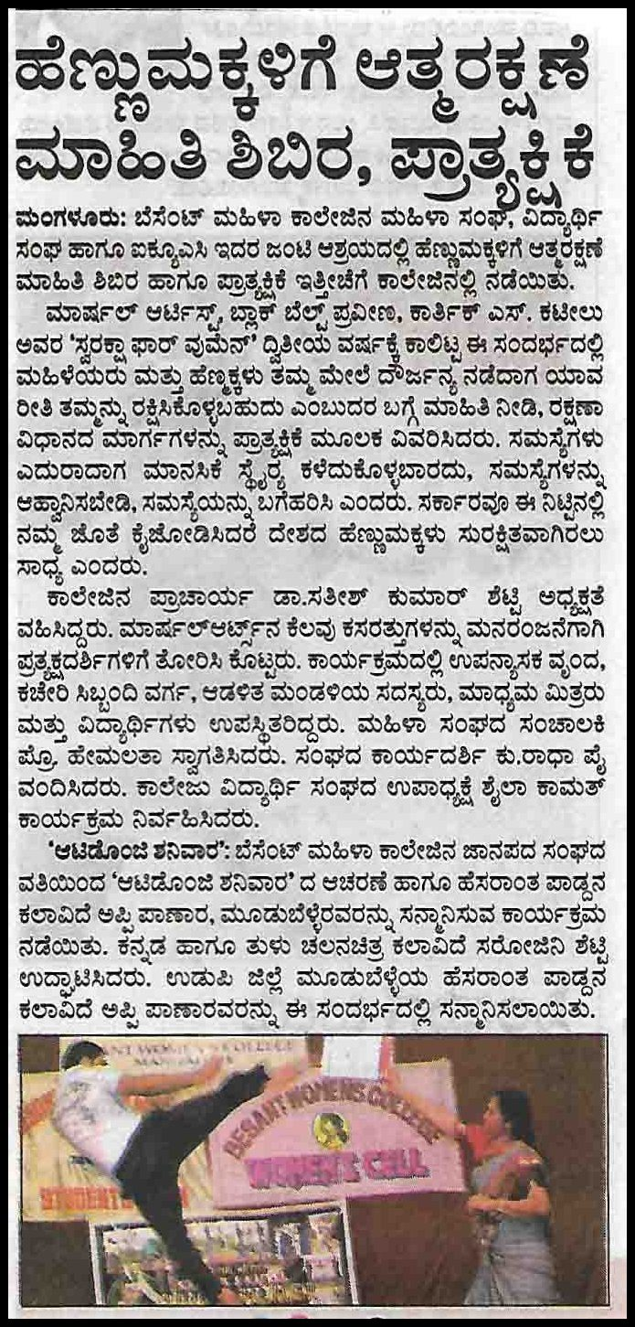 samyuktha karnataka (2)