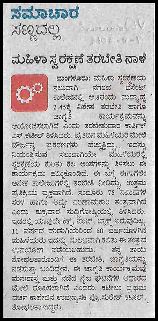 vishwavani 9-8-2016