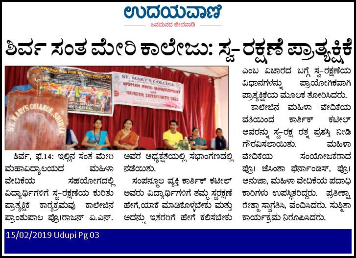 Udayavani 15-2-2019