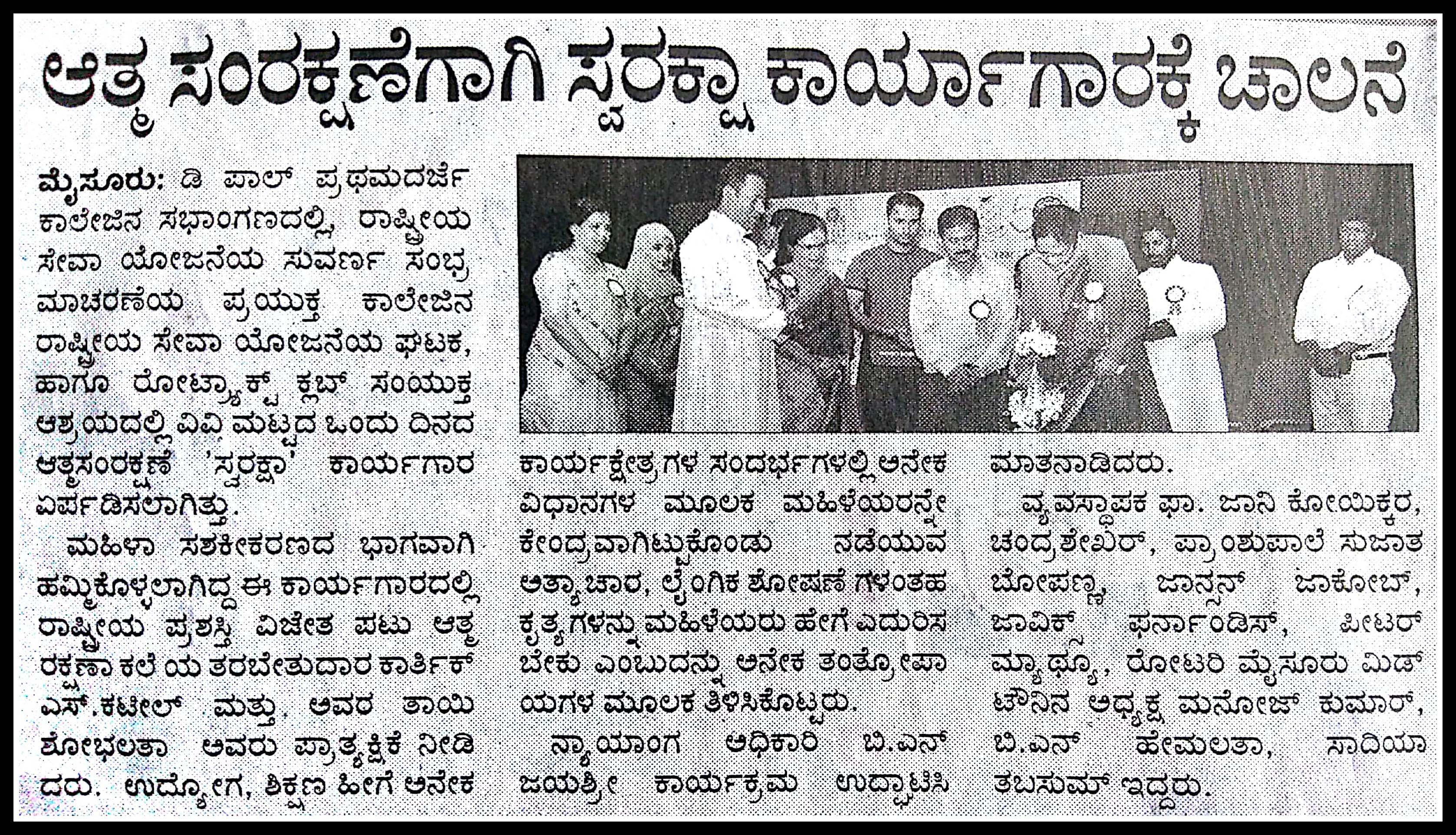 Kannada Prabha 14-9-2019