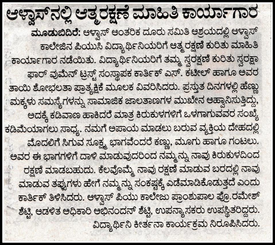 Vijayavani 23-9-2019